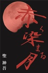 赤く染まる月-電子書籍