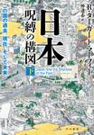 日本―呪縛の構図 下──この国の過去、現在、そして未来-電子書籍