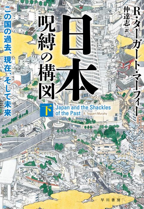 日本―呪縛の構図 下──この国の過去、現在、そして未来-電子書籍-拡大画像