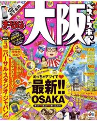 まっぷる 大阪ベストスポット-電子書籍