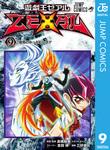遊☆戯☆王ZEXAL 9-電子書籍