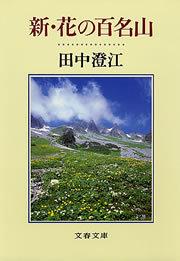 新・花の百名山-電子書籍