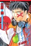 東京ブギィウーギィ B side-電子書籍