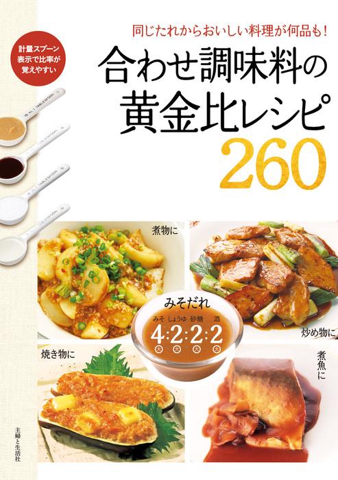 合わせ調味料の黄金比レシピ260拡大写真