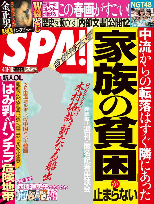 週刊SPA! 2017/4/11・18合併号-電子書籍-拡大画像