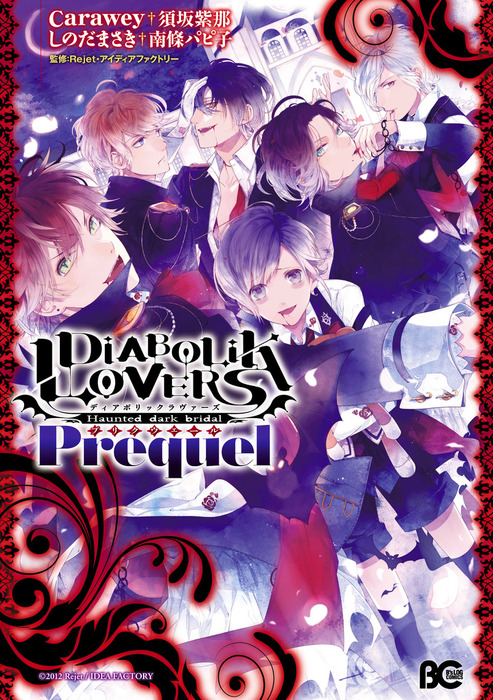 DIABOLIK LOVERS Prequel拡大写真