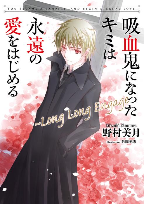 吸血鬼になったキミは永遠の愛をはじめる ~Long Long Engage-電子書籍-拡大画像