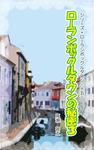 シリーズ・ローランボックルタウン15 ローランボックルタウンの秘密3-電子書籍