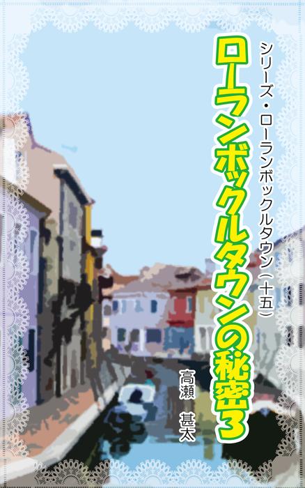 シリーズ・ローランボックルタウン15 ローランボックルタウンの秘密3-電子書籍-拡大画像