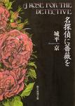 名探偵に薔薇を-電子書籍