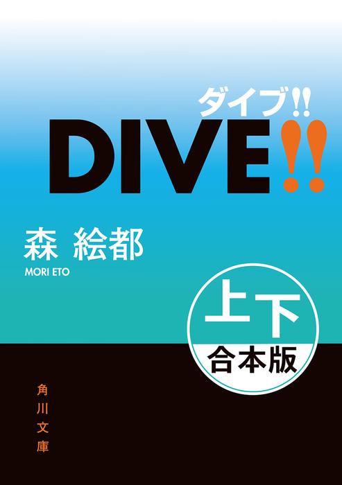 DIVE!!【上下 合本版】拡大写真