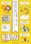手帳で楽しむスケッチイラスト-電子書籍