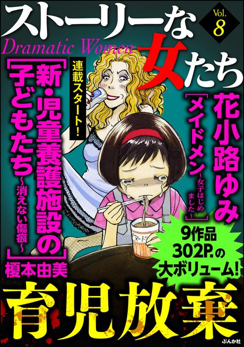 ストーリーな女たち育児放棄 Vol.8-電子書籍-拡大画像