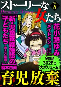 ストーリーな女たち育児放棄 Vol.8