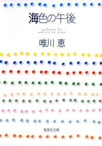 海色の午後-電子書籍