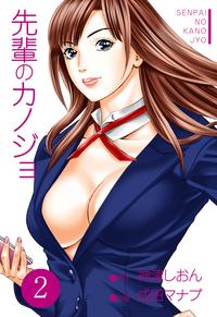 先輩のカノジョ 2-電子書籍