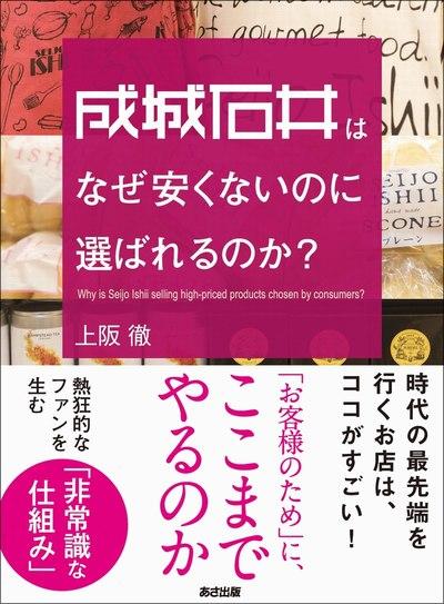 成城石井はなぜ安くないのに選ばれるのか-電子書籍