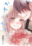 AneLaLa かわいいひと story15-電子書籍