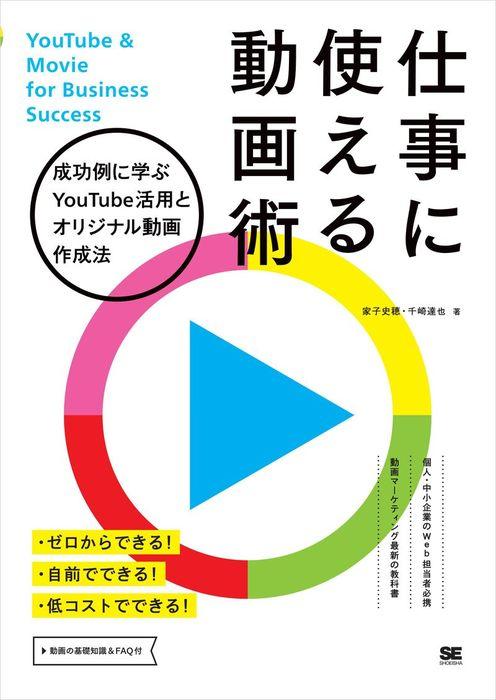仕事に使える動画術 成功例に学ぶYouTube活用とオリジナル動画作成法拡大写真