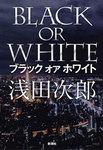 ブラック オア ホワイト-電子書籍