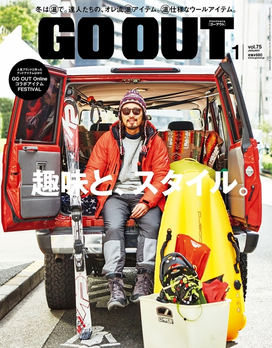 OUTDOOR STYLE GO OUT 2016年1月号 Vol.75拡大写真
