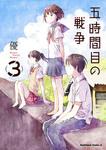 五時間目の戦争(3)-電子書籍