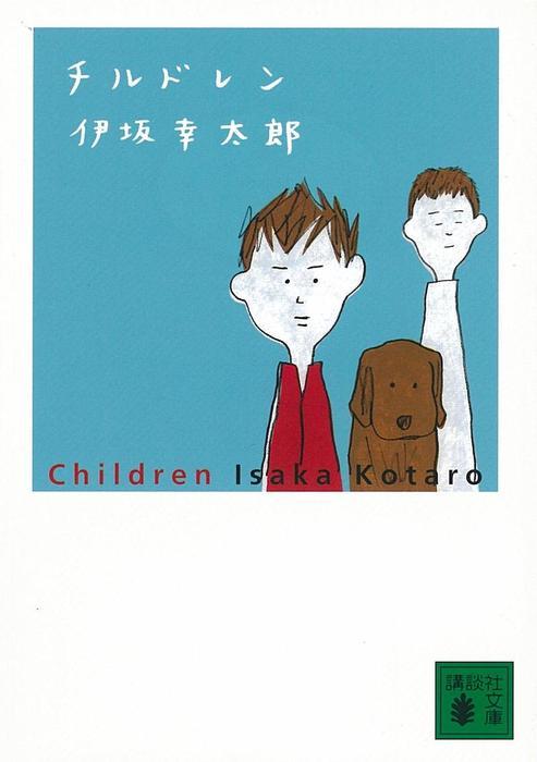チルドレン-電子書籍-拡大画像