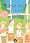 オトノハコ プチキス(4)-電子書籍
