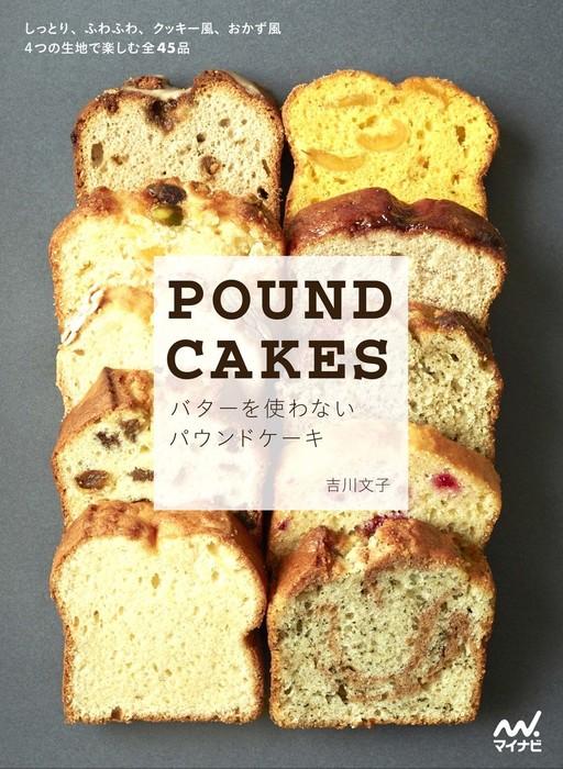 バターを使わないパウンドケーキ しっとり、ふわふわ、クッキー風、おかず風 4つの生地で楽しむ全45品拡大写真