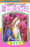 """""""古代幻想ロマン""""シリーズ 1 葦の原幻想-電子書籍"""