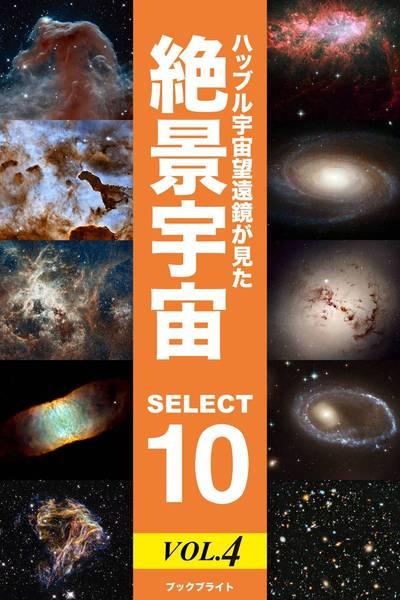 ハッブル宇宙望遠鏡が見た 絶景宇宙 SELECT 10 Vol.4-電子書籍