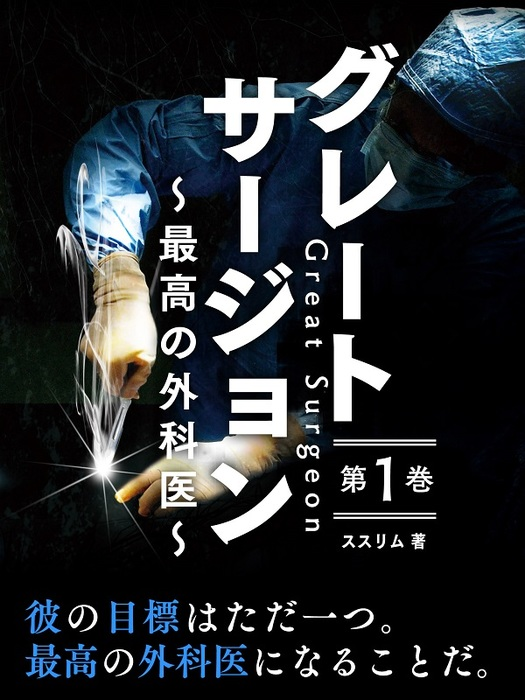 グレートサージョン~最高の外科医~第1巻-電子書籍-拡大画像