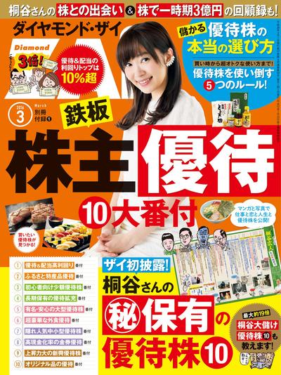 鉄板 株主優待10大番付-電子書籍
