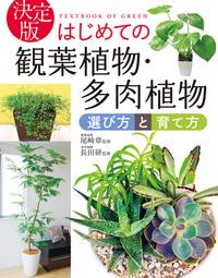 決定版 はじめての観葉植物・多肉植物 選び方と育て方-電子書籍