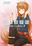 狼と香辛料XI Side Colors II-電子書籍