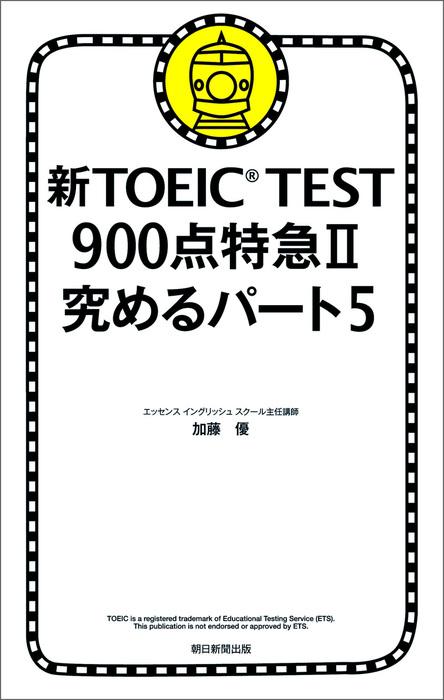 新TOEIC TEST 900点特急II 究めるパート5拡大写真
