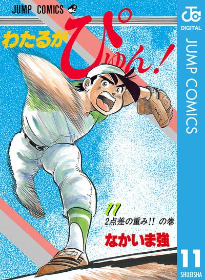 わたるがぴゅん! 11-電子書籍