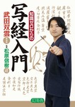 知識ゼロからの写経入門-電子書籍