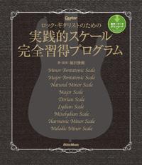 ロック・ギタリストのための実践的スケール完全習得プログラム-電子書籍
