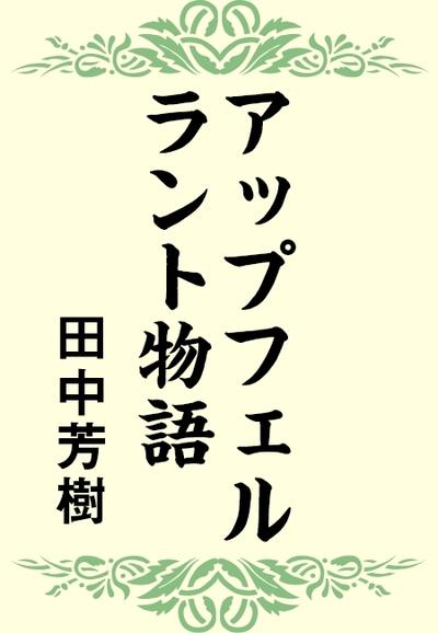 アップフェルラント物語-電子書籍