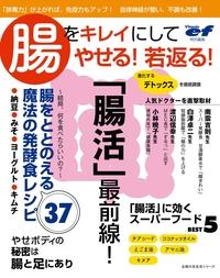 ビタミンef特別編集 腸をキレイにしてやせる!若返る!-電子書籍