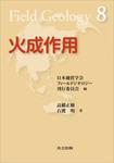 火成作用(フィールドジオロジー8)-電子書籍