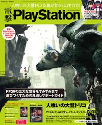 電撃PlayStation Vol.628 【プロダクトコード付き】