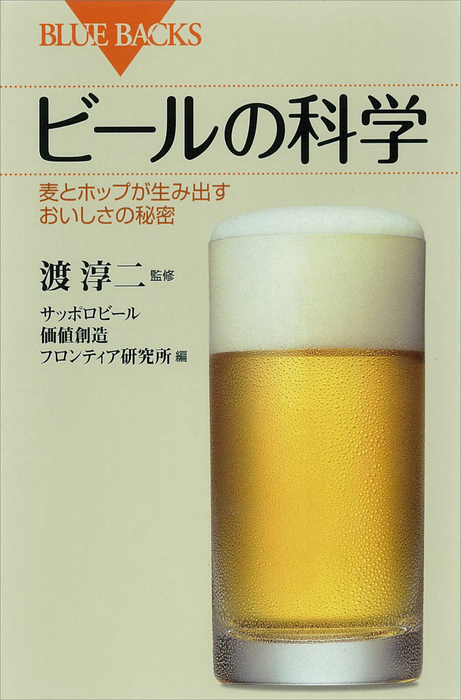 ビールの科学拡大写真