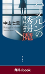 ハーメルンの誘拐魔 (角川ebook)-電子書籍