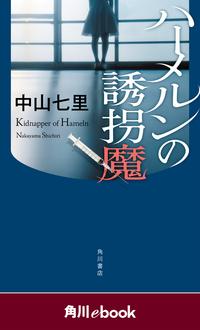 ハーメルンの誘拐魔 (角川ebook)