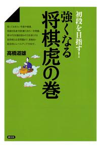 強くなる将棋虎の巻 初段を目指す!-電子書籍