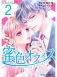 蜜色オフィス 2巻-電子書籍