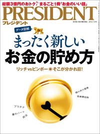 PRESIDENT 2016年7月18日号-電子書籍