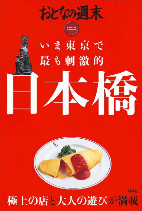 おとなの週末 SPECIAL EDITION いま東京で最も刺激的 日本橋-電子書籍-拡大画像